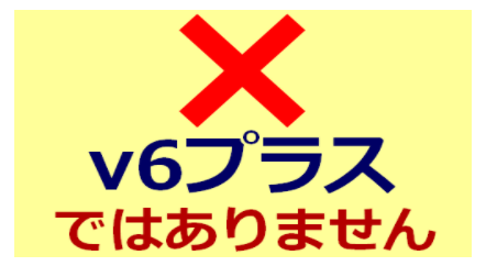 v6プラスで接続できていない場合の表示